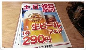 生ビールフェアメニュー@めしや多幸橋本店