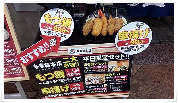 平日限定セットメニュー@めしや多幸橋本店