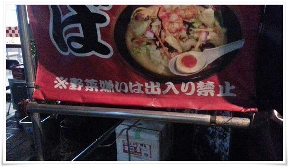 野菜嫌いは出入り禁止@焼麺屋 虎之介(とらのすけ)