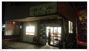 店舗外観@焼麺屋 虎之介(とらのすけ)