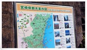 宮崎県観光案内図