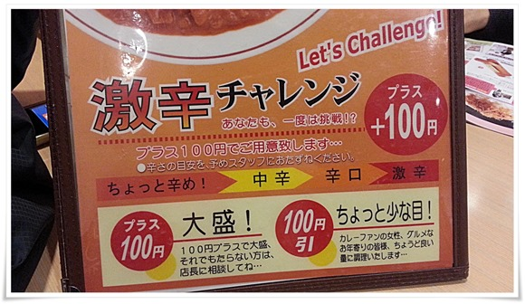 激辛チャレンジメニュー@味のガンジス
