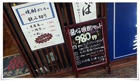 晩酌セット登場@立ち食い飲みそば屋 雅隆製麺