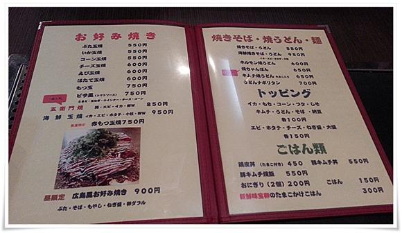 お好み焼メニュー@お好み焼・鉄板焼 五衛門