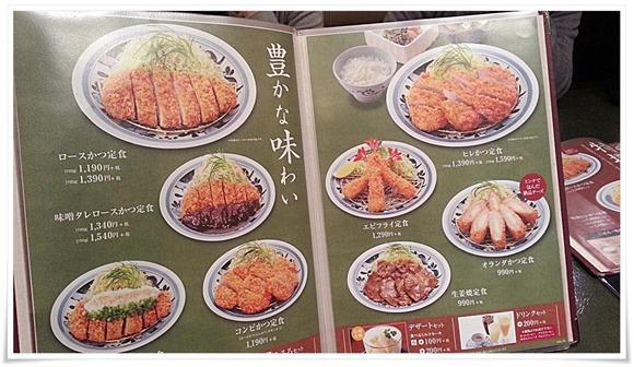 豊かな味わいメニュー@とんかつ浜勝 北九州陣山店