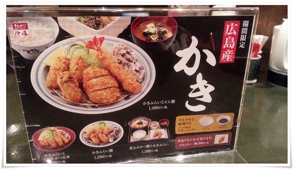 かきメニュー@とんかつ浜勝 北九州陣山店