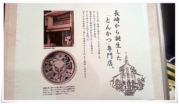 長崎発祥@とんかつ浜勝 北九州陣山店