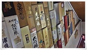 日本酒箱の数々@味処 板くら
