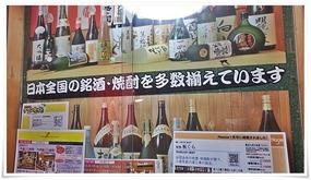 日本酒多数取り揃えています@味処 板くら