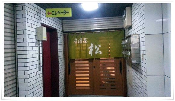 居酒屋 松@八幡東区中央町 店舗入口