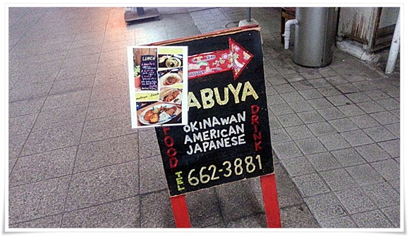 商店街設置の看板@MABUYA(マブヤ)