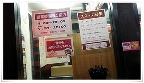 営業案内@まるうまラーメンぷらっと博多No.1