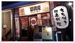 もも鐵3号店 栄鶏庵(えいどりあん)外観