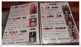 日本酒メニュー@郷土旬彩 もも鐵 えん