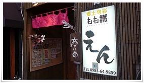 店舗入口@郷土旬彩 もも鐵 えん