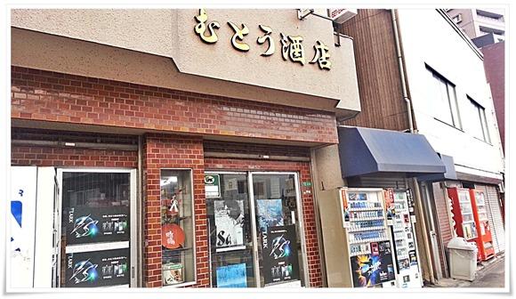 武藤酒店@八幡西区藤田 店舗外観