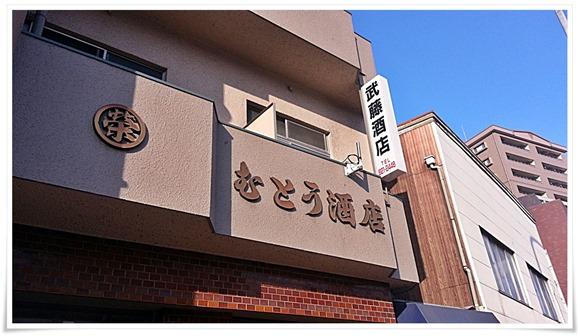 看板@武藤酒店