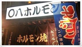 ○八ホルモン(まるはちほるもん)