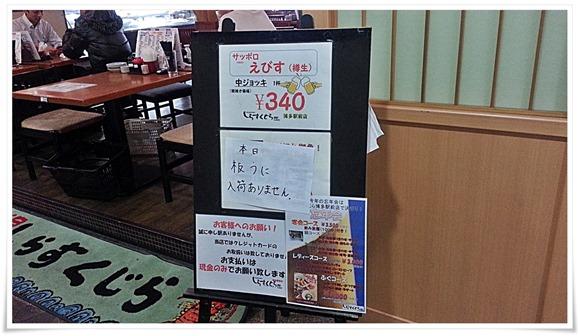 店頭の立て看板@しらすくじら エキサイド店