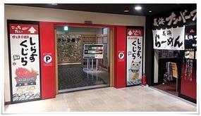 博多めん街道からの入口@しらすくじら エキサイド店