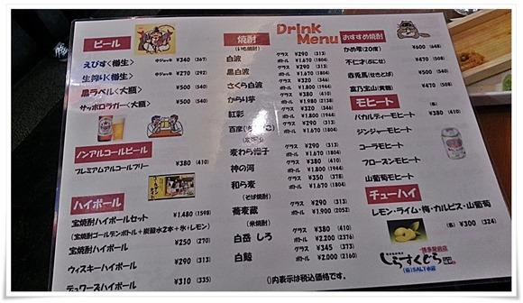 ドリンクメニュー1@しらすくじら エキサイド店