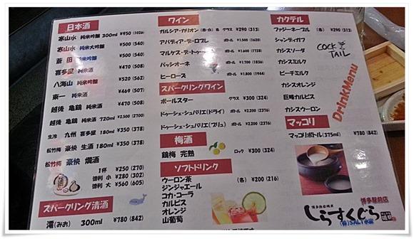 ドリンクメニュー2@しらすくじら エキサイド店