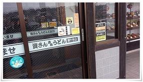 資さんうどん鞘ヶ谷店 店舗入口