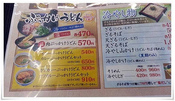ぶっかけメニュー@資さんうどん鞘ヶ谷店