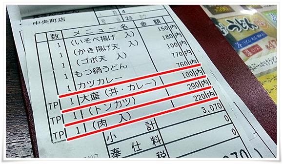 カツカレーのお値段が@資さんうどん 中央町店
