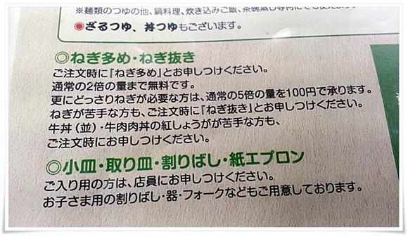 ネギ増量案内@資さんうどん鞘ヶ谷店