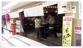 テーブル席@よかたいマイング店