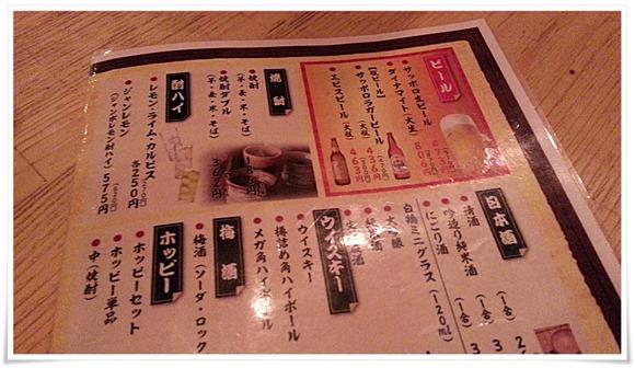 ドリンクメニュー@よかたいマイング店