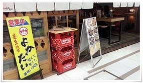 店頭のメニュー@よかたいマイング店