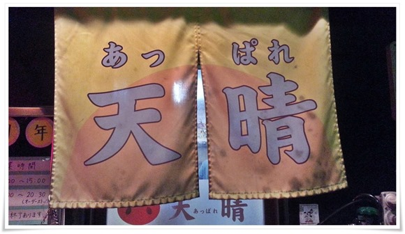 ラーメン天晴@八幡東区西本町の暖簾