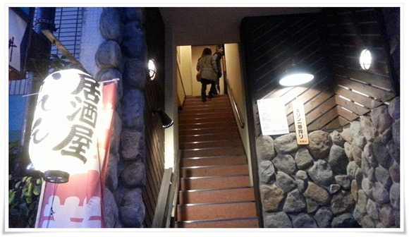 店内への階段@六味三徳かれん