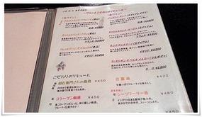 ワイン・リキュールメニュー@六味三徳かれん