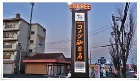 通り沿いの看板@コメダ珈琲店 北九州上津役店