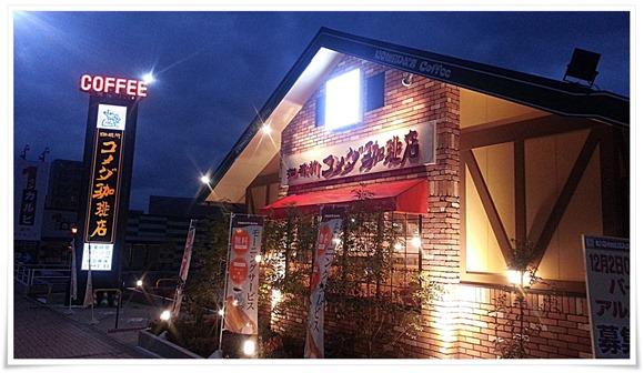 コメダ珈琲店北九州上津役店店