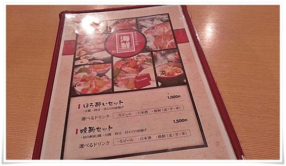 晩酌セットメニュー@博多三昧 まるとく食堂