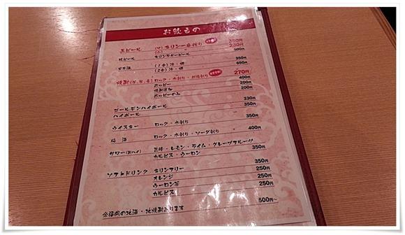 ドリンクメニュー@博多三昧 まるとく食堂