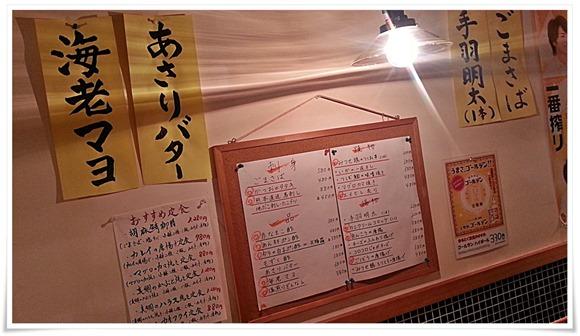 おすすめメニュー@博多三昧 まるとく食堂