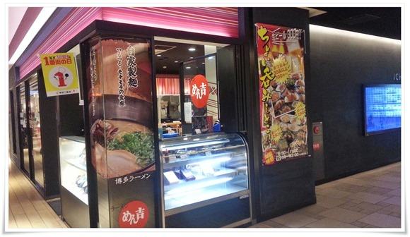 ラーメン めん吉 博多一番街店 外観
