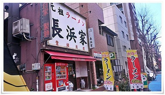 長浜ラーメン連食で『元祖ラーメン長浜家(家1)』を訪問!ネギ多めサービスがいい感じです!