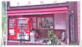 元祖ラーメン長浜家(通称家1)店舗入口