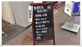 店頭の日替定食メニュー@魚マルシェ2号店