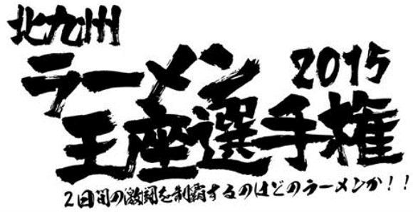 北九州ラーメン王座選手権2015