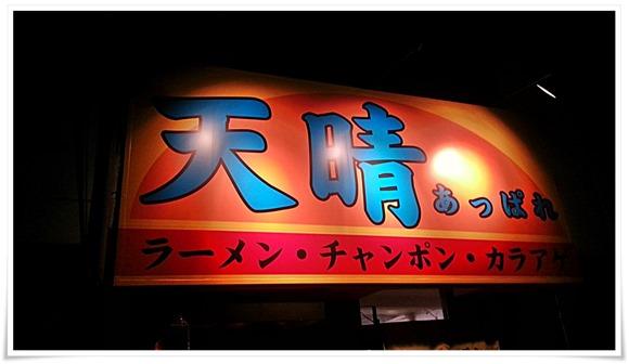 店頭の看板@ラーメン天晴(あっぱれ)