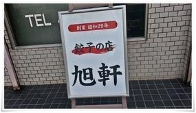 立て看板@餃子の店 旭軒 駅前本店