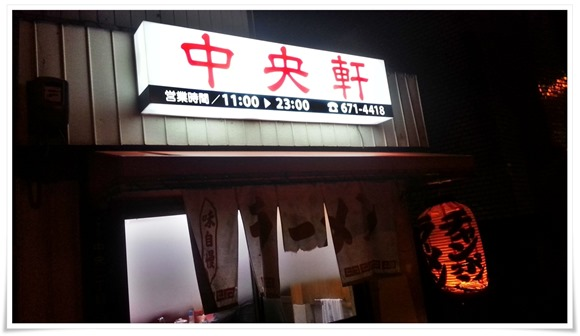 中央軒(ちゅうおうけん)@八幡東区中央