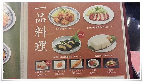 一品料理メニュー@とんかつ浜勝 北九州到津店